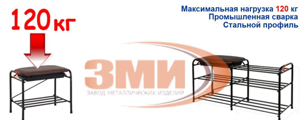 Напольная полка-подставка для обуви  `ZMI`
